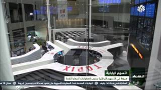 التلفزيون العربي | هبوط في الأسهم اليابانية بسبب إضطرابات أسعار النفط