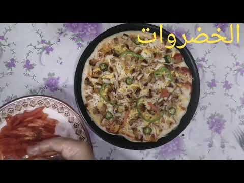صورة  طريقة عمل البيتزا طريقه عمل البيتزا بالدجاج المشوى بعجينه اقتصاديه وفطاير بالجبن 🍕🍕🍕🍕🍕 How to make pizza طريقة عمل البيتزا من يوتيوب