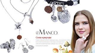 Сила природы. Обзор на украшения бренда eManco | ожерелье, кольцо, серьги, примерка Aliexpress