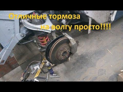 Отличные тормоза на Волгу просто !!!