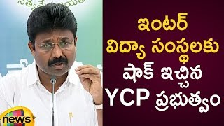 Minister Adimulapu Suresh Says About YCP Govt Big Shock To Inter Colleges | AP Politics | Mango News