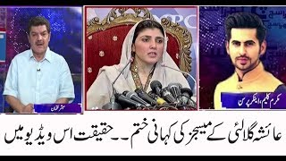 vuclip Ayesha Gulalai Fake Message App exposed | Khara Such with Mubasher Luqman | 4 August 2017