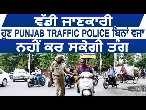 Exclusive: अब Punjab Traffic Police बिना गलती नहीं रोक सकेगी Vehicle