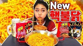 JP) 더 매워진...? NEW핵불닭볶음면 3봉 먹방🌶 10,000SHU!!! New nuclear FIRE noodle Mukbang
