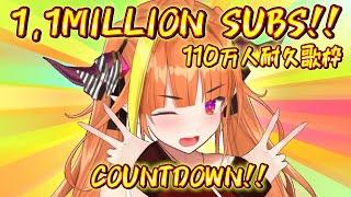 【目指せ110万人】伸びしろ歌カウントダウン!【桐生ココ】