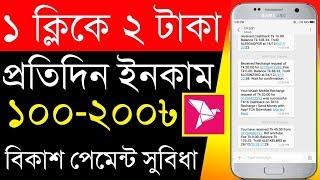 Earn 100 Taka Per Day Bkash Payment Apps   Online Income Bangladesh 2020  #Android incomebangla