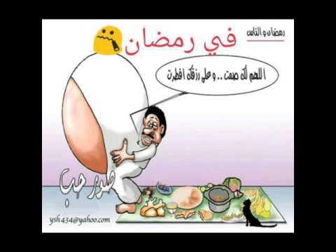 مقطع مضحك عن رمضان ههههههه Youtube