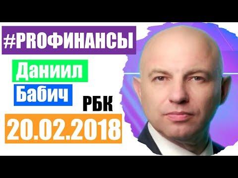 Что будет с рублем? ПРО финансы 20 февраля 2018 года Роман Блинов