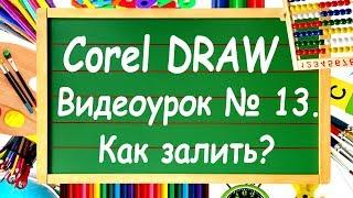 Corel DRAW. Урок №13. Инструменты интеллектуальной заливки  в Corel DRAW.