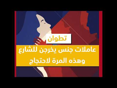 تطوان.. احتجاج عاملات مغربيات من نوع خاص