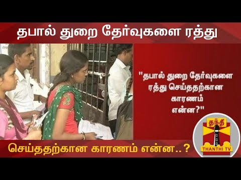 #HighCourt #PostalExams #Hindi தபால் துறை தேர்வுகளை ரத்து செய்ததற்கான காரணம் என்ன..? - மத்திய அரசுக்கு சென்னை உயர்நீதிமன்றம் கேள்வி | Postal Exams | Thanthi TV  Uploaded on 23/07/2019 :   Thanthi TV is a News Channel in Tamil Language, based in Chennai, catering to Tamil community spread around the world.  We are available on all DTH platforms in Indian Region. Our official web site is http://www.thanthitv.com/ and available as mobile applications in Play store and i Store.   The brand Thanthi has a rich tradition in Tamil community. Dina Thanthi is a reputed daily Tamil newspaper in Tamil society. Founded by S. P. Adithanar, a lawyer trained in Britain and practiced in Singapore, with its first edition from Madurai in 1942.  So catch all the live action @ Thanthi TV and write your views to feedback@dttv.in.  Catch us LIVE @ http://www.thanthitv.com/ Follow us on - Facebook @ https://www.facebook.com/ThanthiTV Follow us on - Twitter @ https://twitter.com/thanthitv