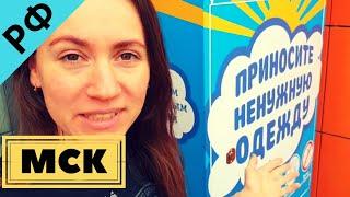 АВТОМАТ ДЛЯ СБОРА НЕНУЖНОЙ ОДЕЖДЫ в Москве