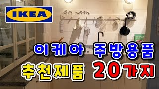 [장바구니]8만원으로 20가지 주방용품 쇼핑/6년차 주…