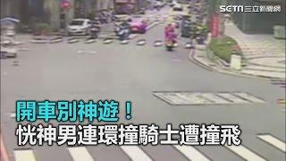 開車注意!恍神男連環撞 騎士遭撞飛|三立新聞網SETN.com