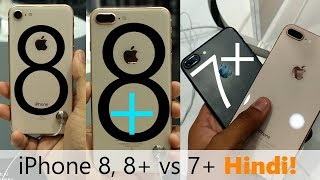 iPhone 8, iPhone 8 Plus vs iPhone 7 Plus First India Hands on from STORE! [Hindi]