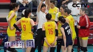 [中国新闻] 2019女排世界杯 横扫日本 中国女排取得五连胜 | CCTV中文国际