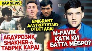 Emigrant да Street Stars ОТВЕТ ДОД! | M-Favik БАТТЛ мекна! (RAP.TJ)