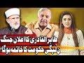 Qadri announces countrywide protest against PML-N from Jan17| Zainab Kasur murder