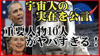 【衝撃】宇宙人の実在を公言した重要人物10人がヤバすぎる!エイリアン...
