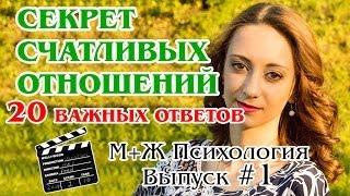 видео Психология отношений между мужчиной и женщиной: секреты хороших взаимоотношений