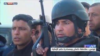 تونس..ملاحقة داعش ومصادرة حلم الإمارة