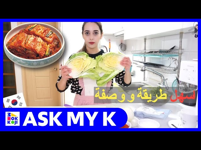 Ask My K : Lee Bambi - The Easiest Kimchi Recipe