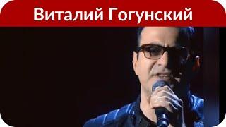 Звезда «Универа» Виталий Гогунский запретил 9-летней дочери участвовать в шоу «Голос. Дети»