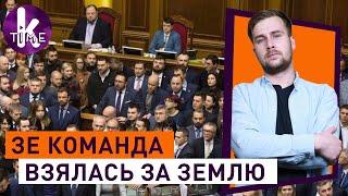 """Зеленский и """"слуги"""" штурмом взяли продажу земли - #95 Политика с Печенкиным"""