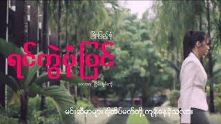ရင္ကြဲပံုျပင္ Yin Kwe Pone Pyin : ျဖိဳးျပည့္စံု Phyo Pyae Sone