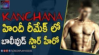 Bollywood Star Hero Ready To Remake Kanchana in Hindi | Latest Bollywood News