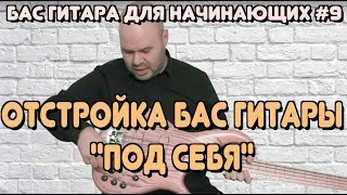 видео Регулировка бас-гитары