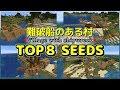 [マイクラ] 難破船がある村!TOP 8 BEST SEEDS For Minecraft 1.14 Village with shipwreck [Minecraft]