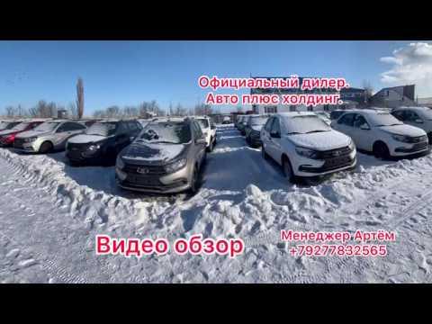 Купить Ладу Гранту универсал в Тольятти. Обзор Лада гранта универсал