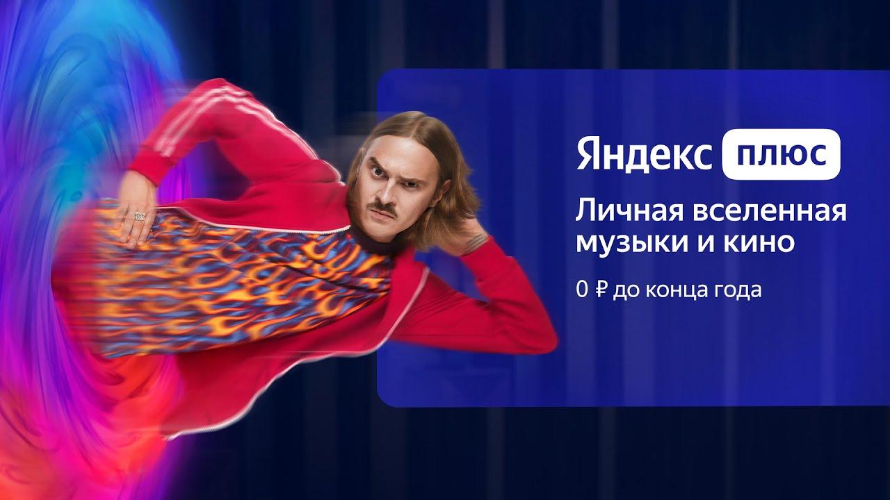 Yandex 360 MustHead Prusikin