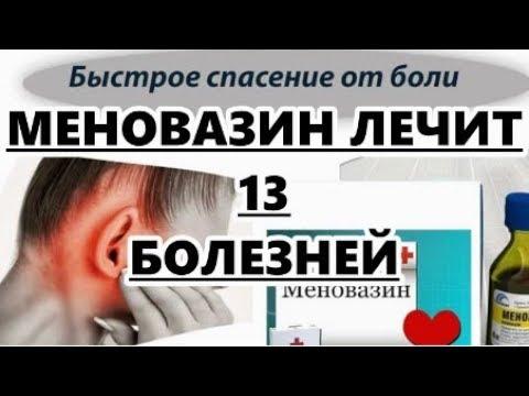 Меновазин лечит 13 болезней