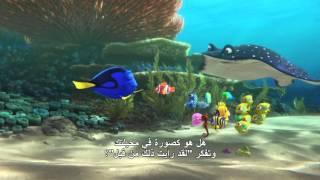 Finding Dori Trailer  l الإعلان الترويجي لفيلم البحث عن دوري