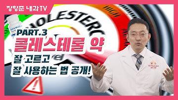 제59강:콜레스테롤 약! 잘 고르고, 잘 사용하는 법 공개!