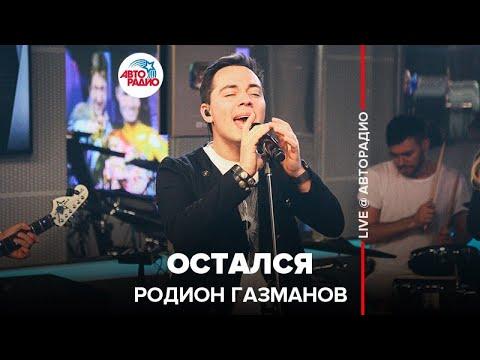 Смотреть клип Родион Газманов - Остался