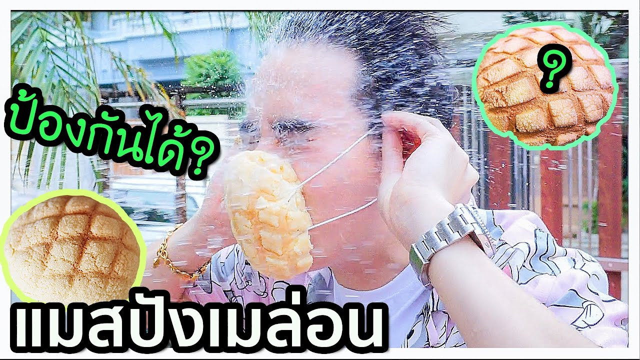 แมสขนมปังเมล่อน ที่แรกในไทย! (ใช้ได้จริงหรอ?) 🥐🍈