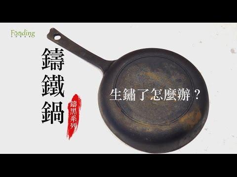 【鑄鐵鍋】生鐵鍋生鏽了怎麼辦?