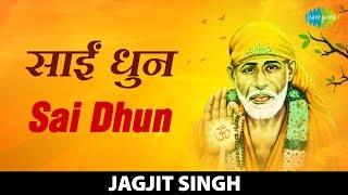 Sai Dhun | साई धुन | Jagjit Singh