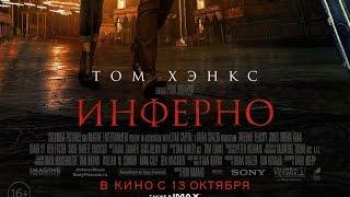 «Инферно» — фильм в СИНЕМА ПАРК