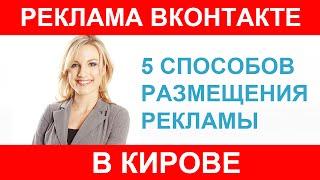 Реклама в Кирове, работа и объявления вконтакте(https://vk.com/kirov_obya Группа