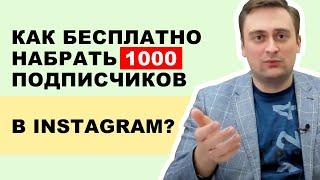 Как Бесплатно Набрать Первую 1000 Подписчиков в Instagram с Нуля? Продвижение в Инстаграм