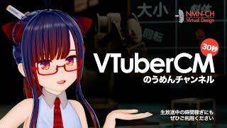 「「のうめんチャンネル30秒CM」 #VTuberCM提供」のサムネイル