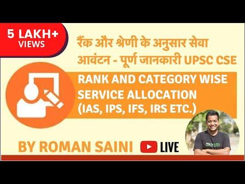 रैंक/श्रेणी (Rank/Category) के अनुसार Service Allocation - UPSC CSE (IAS, IPS, IFS, IRS) Roman Saini