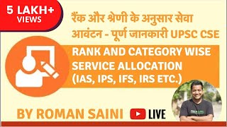 रैंक/श्रेणी (Rank/Category) के अनुसार Service Allocation - UPSC CSE (IAS, IPS, IFS, IRS) Roman Saini thumbnail