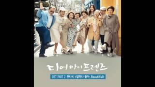 [디어 마이 프렌즈 OST] 잔나비 (Jannabi) - 얼마나 좋아 (Wonderful)