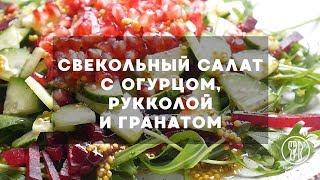 Свекольный салат с огурцом, рукколой и гранатом