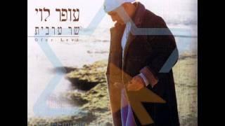 עופר לוי רוח ים הגרסה הערבית עמאר דיאב